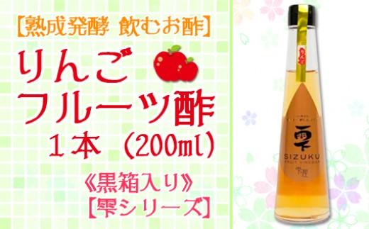 8A262-R 【熟成発酵】りんごフルーツ酢1本(200ml)黒箱入り