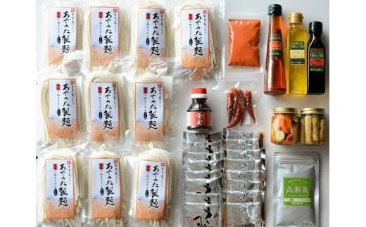 B-42 あやうた製麺おたのしみセット④