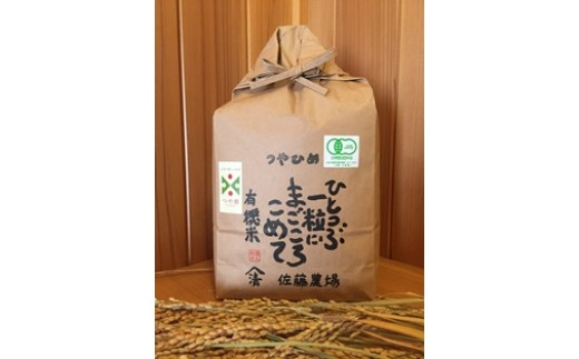 NA277 平成29年産 有機栽培米 つや姫3kg