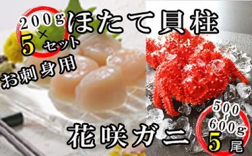 CC-16011 【北海道根室産】花咲ガニ500~650g前後×5尾、ほたて貝柱1kg