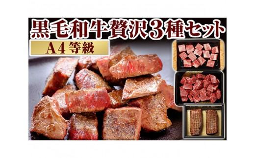 No.360 黒毛和牛《A4等級》サイコロステーキ2種&ローストビーフ