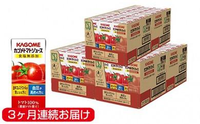 [№5787-0192]カゴメトマトジュース食塩無添加3ケースセット 3ヶ月連続