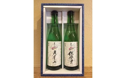 《B1-061》【清酒】特別純米酒 織姫の里・純米吟醸原酒 彦星の山詰合せ