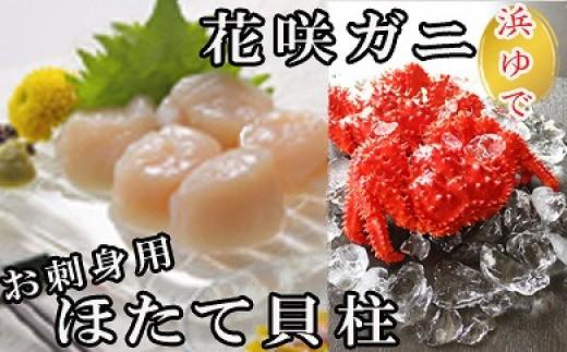 CD-16006 【北海道根室産】花咲ガニ500~650g前後×1尾、ほたて貝柱500g