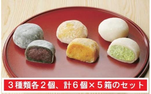 [№5704-0143]【甘仙堂】 竹駒縁起菓子「やるき餅」