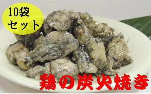 【A219】宮崎名物 鶏の炭火焼 10袋