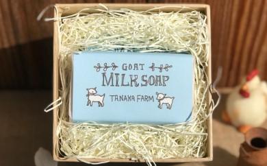 [№5657-0200]山羊ミルク石鹸