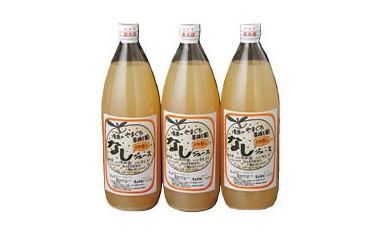 ◇☆宇都宮の梨園の梨ジュース3本入り