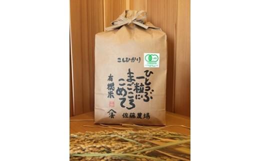 NA276 平成29年産 有機栽培米 コシヒカリ3kg