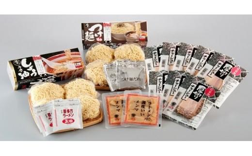 30B-06 喜多方ラーメン・つけ麺8食 チャーシューメンマ付