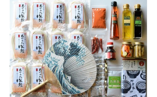 B-41 あやうた製麺おたのしみセット③