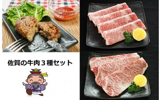 e-3 佐賀の牛肉3種セット