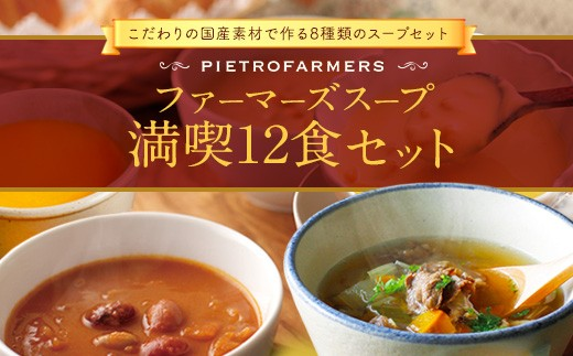 F1068 ピエトロ 人気のファーマーズスープ満喫セット(12食セット)