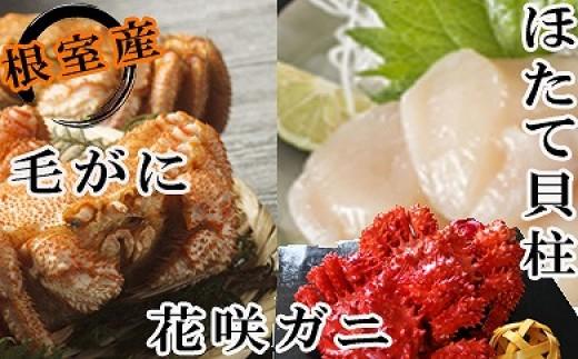 CC-16010 【北海道根室産】花咲ガニ・毛ガニ・お刺身用ほたてセット