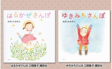 えがしらみちこ先生直筆サイン入り絵本2冊セット 【C】