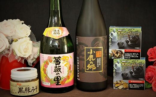 548 芋焼酎(薔薇の里・小鹿の郷)のお得な晩酌セット