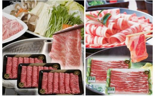 30-C-9 (JA)鹿児島黒牛(5等級)&茶美豚すき焼き・しゃぶしゃぶセット