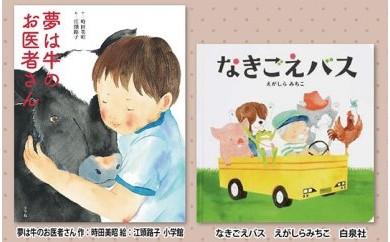 えがしらみちこ先生直筆サイン入り絵本2冊セット【B】