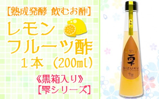 8A262-L 【熟成発酵】レモンフルーツ酢1本(200ml)黒箱入り