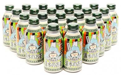 [№5550-0059]清水のお茶 ボトル缶24本 e-02-020