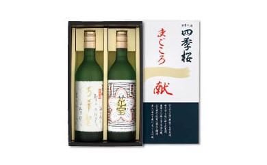 ◇四季桜 大吟醸・純米大吟醸山田錦セット