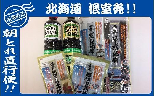 CA-45006 【北海道根室産】昆布と昆布しょうゆセット