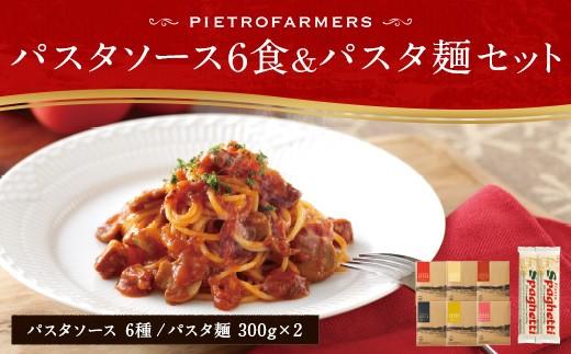 F1065 人気のファーマーズパスタ6食&パスタ麺セット