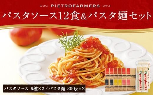F1066 人気のファーマーズパスタ12食&パスタ麺セット