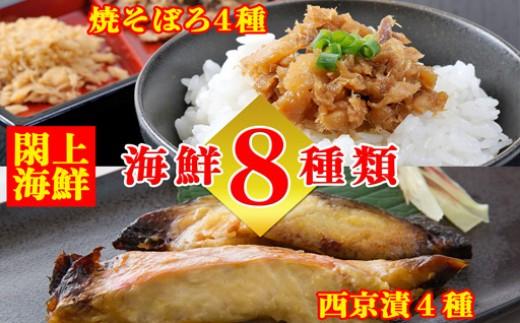 レンジで簡単!閖上海鮮西京漬け&焼きそぼろ詰め合わせ