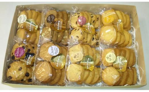 A115 BROWNの手作りクッキーギフト(8種類)