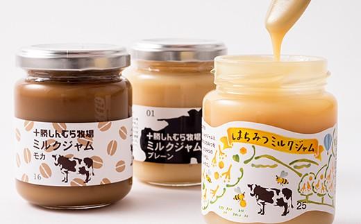 [S001]十勝しんむら牧場 ミルクジャムセット<3本入り>