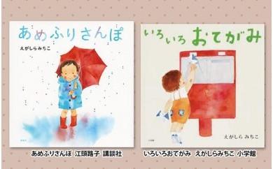 えがしらみちこ先生直筆サイン入り絵本2冊セット【A】