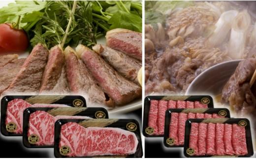 30-D-15 (JA)鹿児島黒牛(5等級)サーロインステーキ(3枚)・すき焼きセット