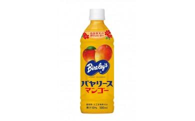 【沖縄限定!】沖縄バヤリース マンゴー PET500ml×24本入り
