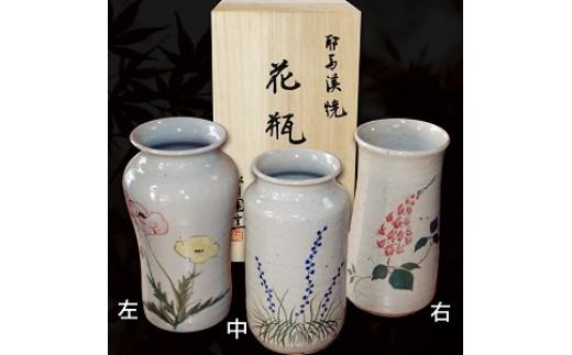 D5.耶馬溪焼き花瓶(桐箱付)