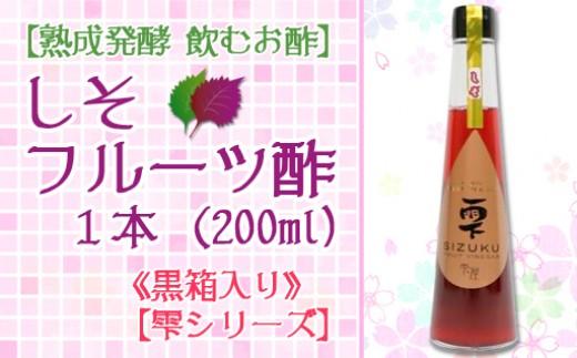 8A262-S 【熟成発酵】しそフルーツ酢1本(200ml)黒箱入り