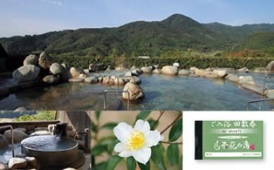 ひがしせふり温泉 山茶花の湯 入浴回数券 10枚綴り