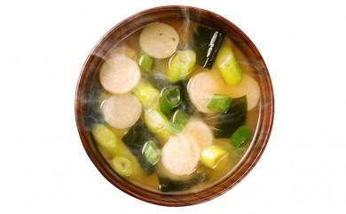 [№5787-0183]マルサン香り楽しむほっとおみそ汁(こうじ)48食入