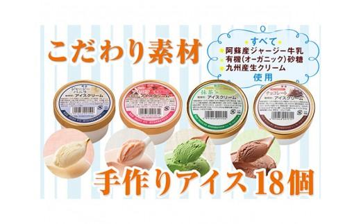 No.342 手作り贅沢アイス4種18個 豊かなコクと上品な風味!