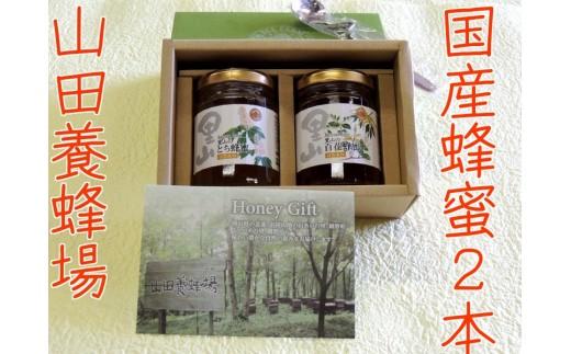 【A-122】山田養蜂場はちみつ 厳選 蜂蜜2本セット