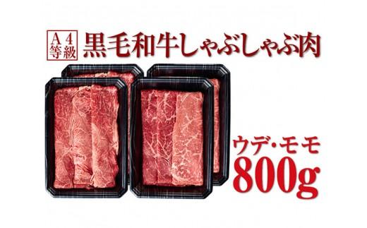 No.350 濃厚な旨み!A4黒毛和牛しゃぶしゃぶ800g