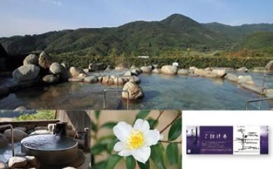 ひがしせふり温泉 山茶花の湯 入浴招待券の50枚セット