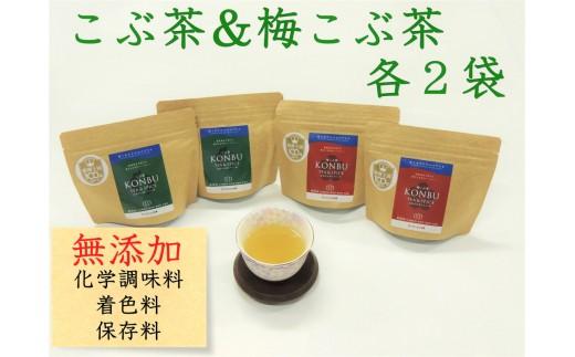 【A249】こぶ茶&梅こぶ茶(各2袋)