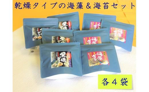 【A-193】海藻七草&黒磯海苔(各4袋)