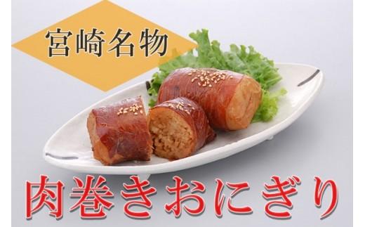 【A218】宮崎名物 手作り肉巻きおにぎり 8個