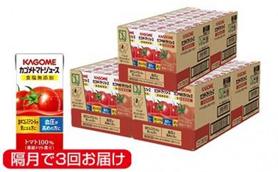 [№5787-0193]カゴメトマトジュース食塩無添加3ケースセット 隔月3回