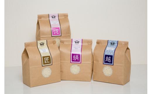 A-34「五ツ星お米マイスター」厳選 鳥取県産米4種 食べ比べセット<1㎏×4銘柄>