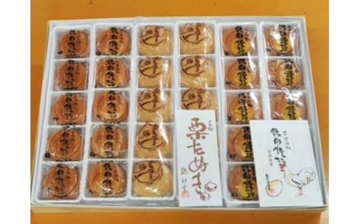 A-39 鶏卵饅頭バラエティーセット【1pt】