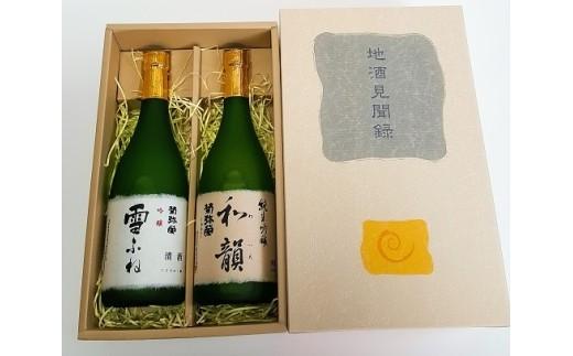 B-29 老舗酒蔵の銘酒セット【2pt】