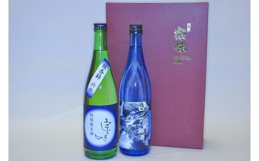 A-143 創業400年 老舗酒蔵「宗味」清酒2本セット【1pt】